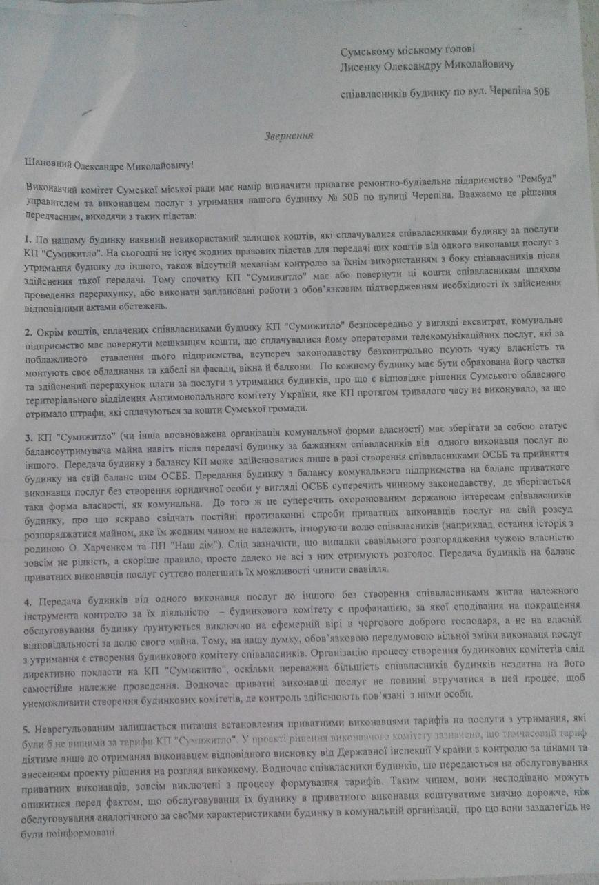 Абоненты «Сумыжилья» хотят уйти к другому ЖЭКу, выставив свои условия (СКАНЫ), фото-1