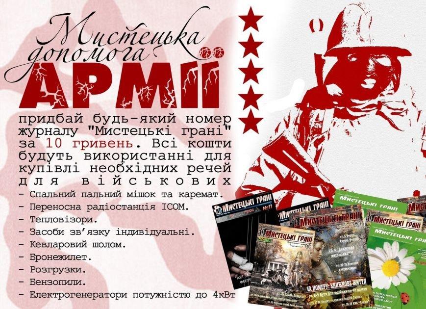 Журнал «Мистецькі грані» оголосив збір допомоги армії, фото-1