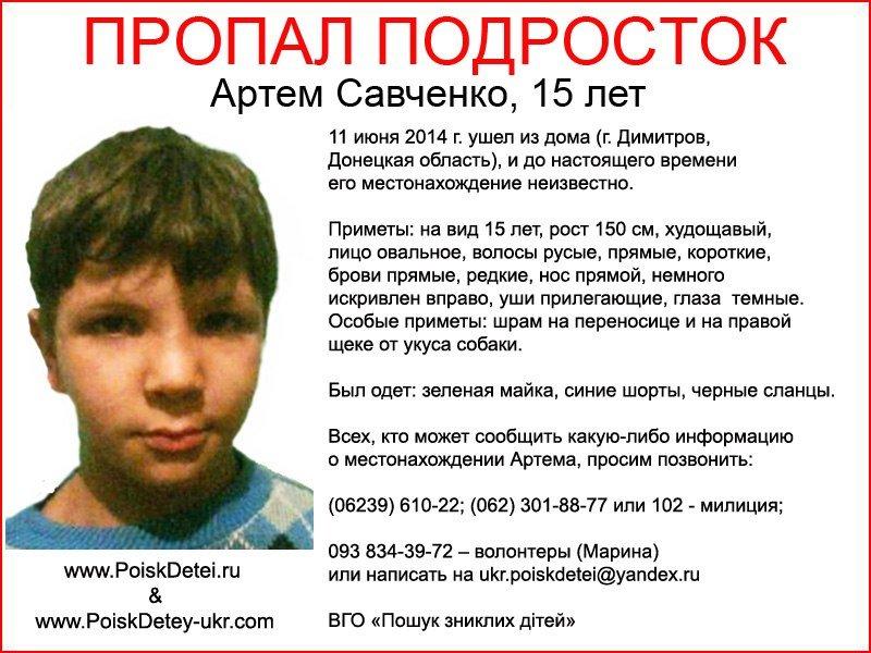 В Димитрове пропал 15-летний подросток, фото-1
