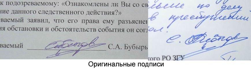 В Запорожском суде идет 5-летний «сериал» экс-генпрокурора Пшонки, фото-3