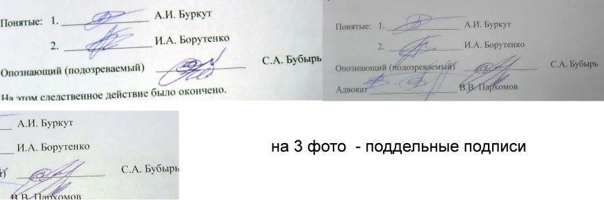 В Запорожском суде идет 5-летний «сериал» экс-генпрокурора Пшонки, фото-2