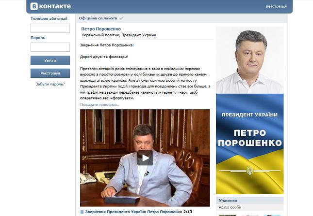 Сумчане смогут «подружиться» с Порошенко в социальных сетях (ВИДЕО), фото-2