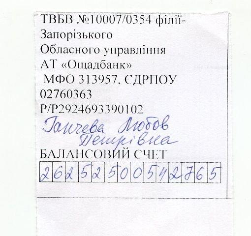 Запорожскому солдату, раненому в АТО, нужна помощь, фото-2