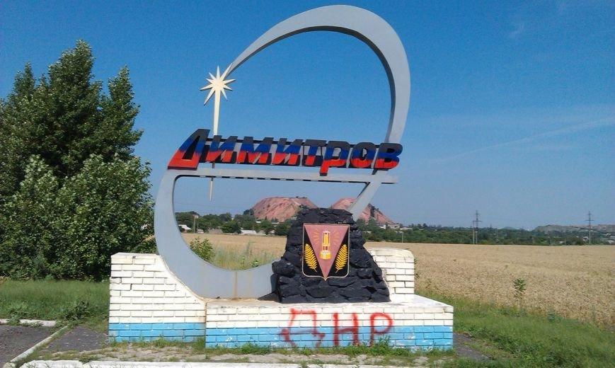 Еще одна стела при въезде в Димитров раскрашена в цвета национального флага Украины, фото-2