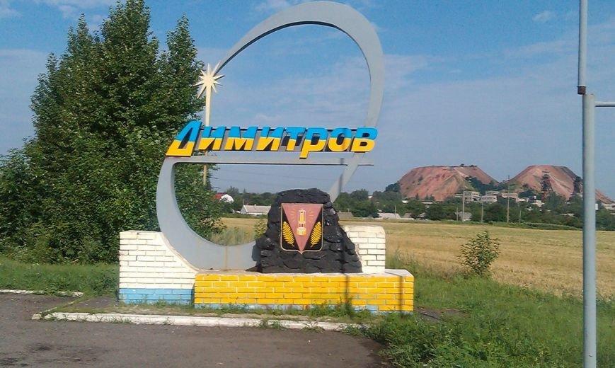 Еще одна стела при въезде в Димитров раскрашена в цвета национального флага Украины, фото-1
