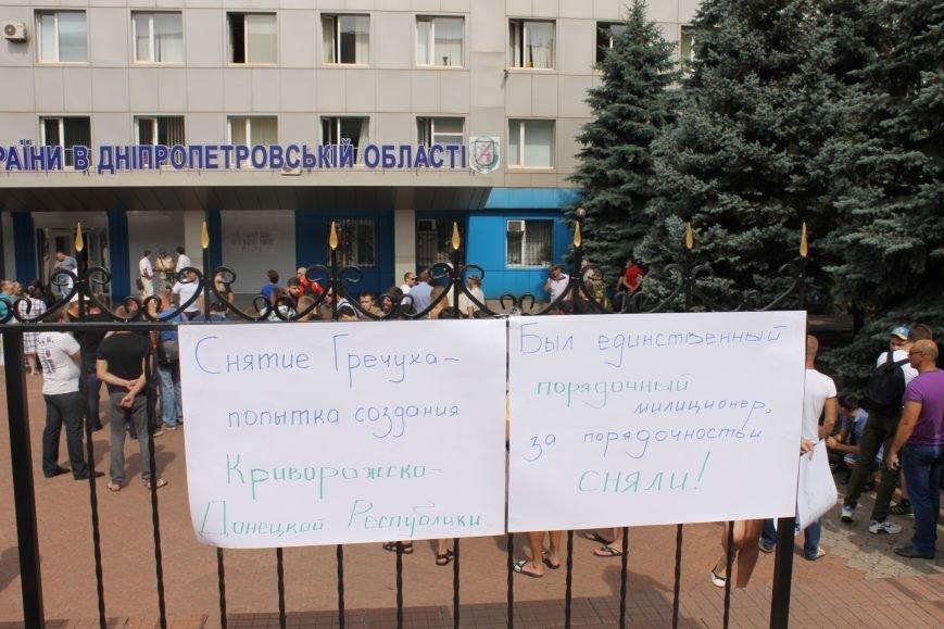 Акция в поддержку начальника УВД Кривого Рога продолжится в Киеве (ФОТО), фото-2