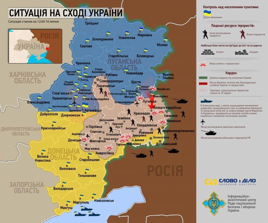 Битва за Донбасс - ситуация на 16 июля (карта боев), фото-1