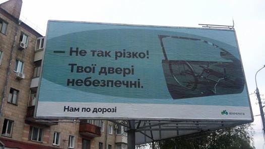 Социальная реклама в Чернигове призывает к осторожности водителей и велосипедистов, фото-1