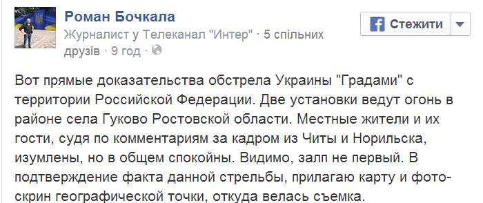 Росіяни виклали відео, які підтверджують, що Україну обстрілюють з території РФ (ВІДЕО), фото-3