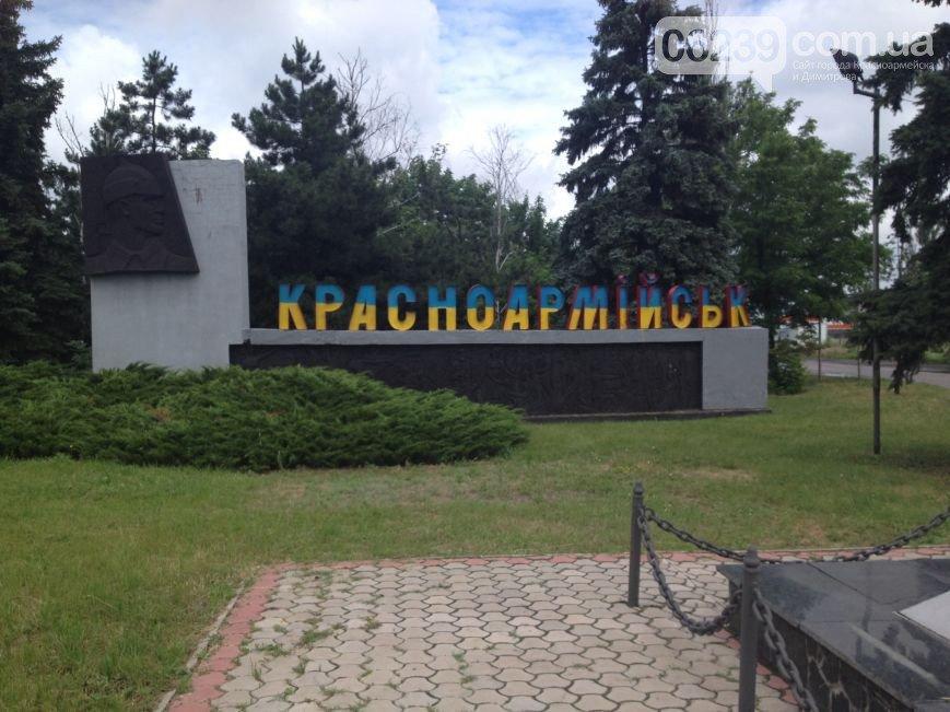 Теперь Красноармейск не упрекнут в малом количестве украинской символики (фотофакт), фото-1