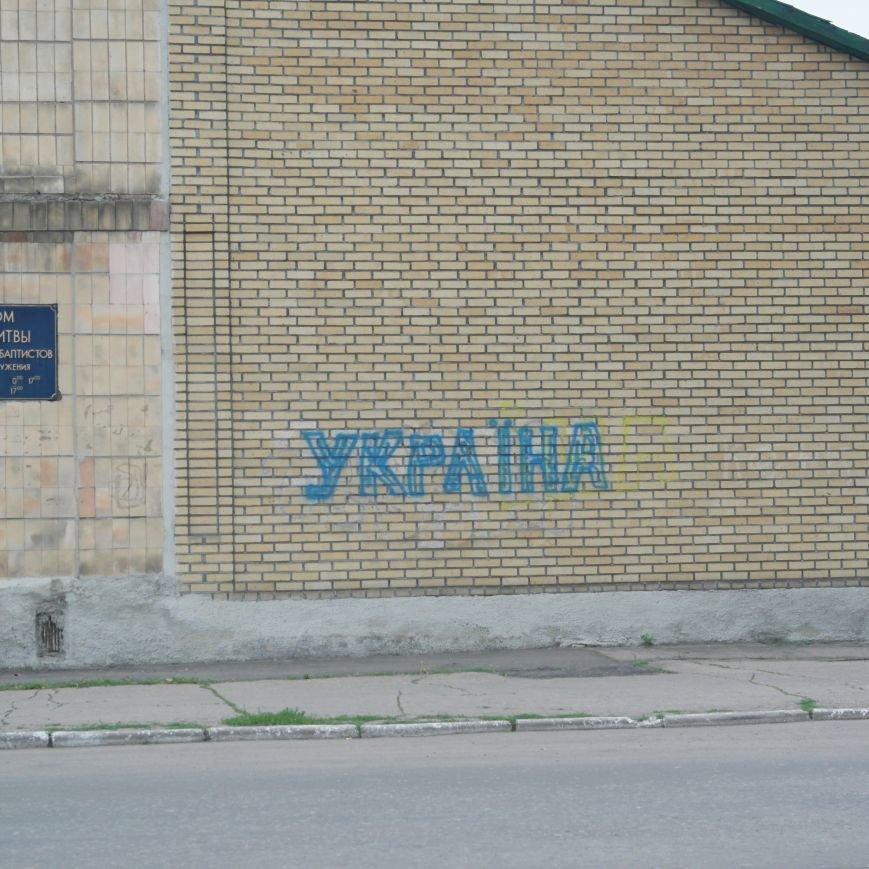 Теперь Красноармейск не упрекнут в малом количестве украинской символики (фотофакт), фото-5