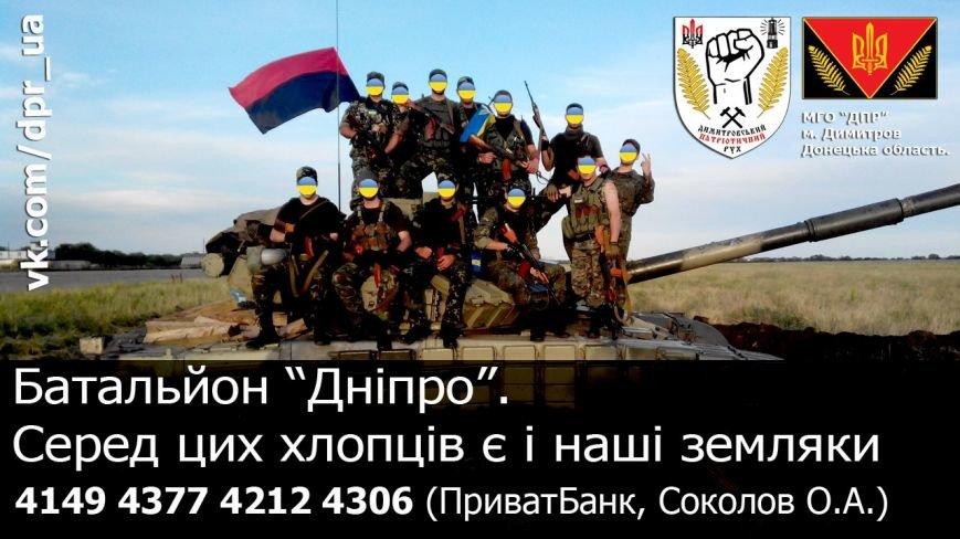 Димитровские патриоты собирают деньги на нужды бойцов-земляков из батальона «Днепр», фото-1
