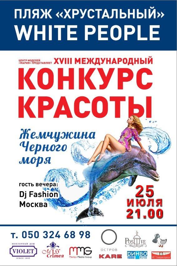 жчм-2014 афиши с лого