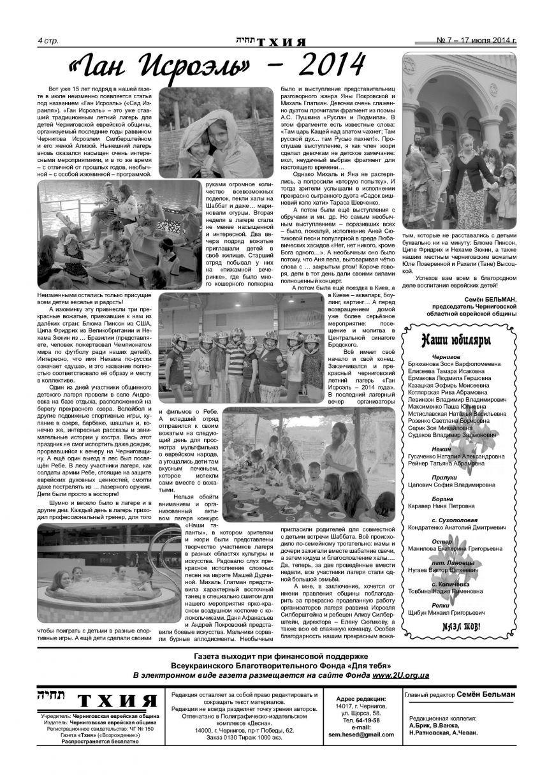 У черниговской еврейской газеты – юбилей!, фото-1