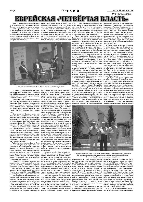 У черниговской еврейской газеты – юбилей!, фото-2