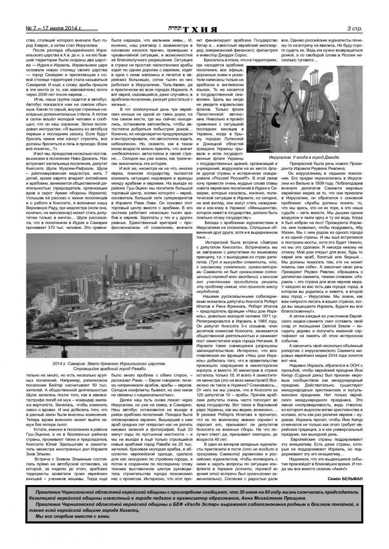 У черниговской еврейской газеты – юбилей!, фото-3