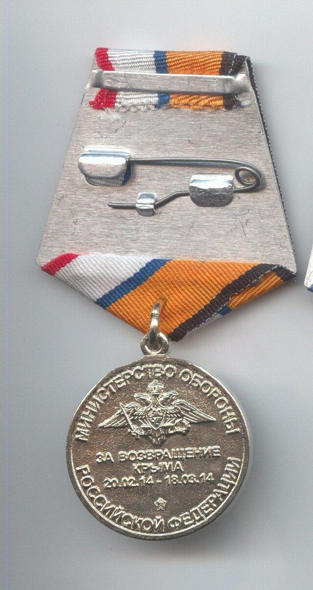 всегда картинки награждение медалью за возвращение крыма какой-то причине обходили