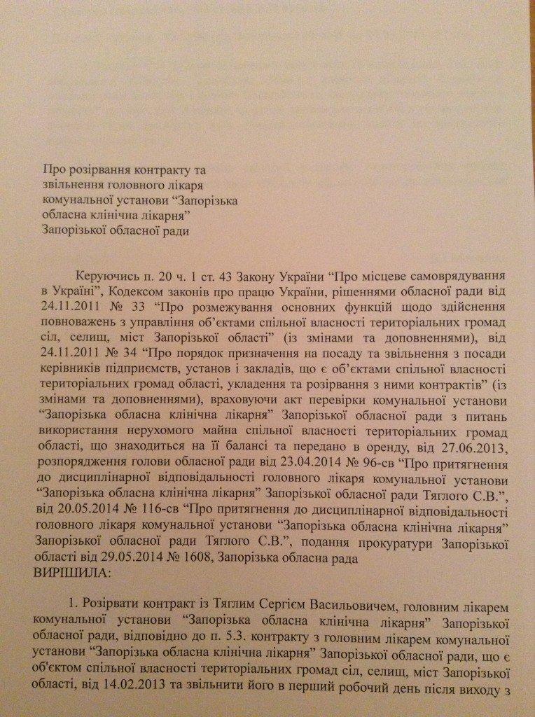 764x1024x13.-proekt-rasporyazheniya1-764x1024.jpg.pagespeed.ic.CClYaef4lB