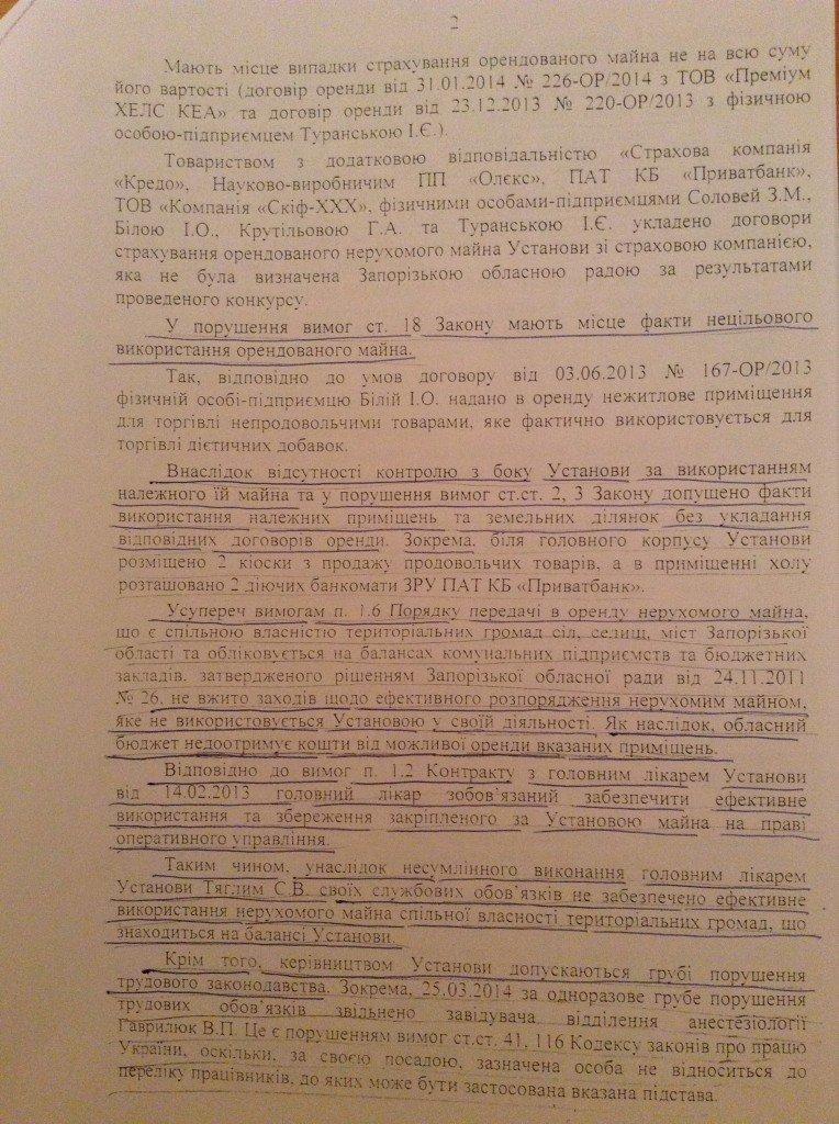 764x1024x8.-prokuratura-podannya2-764x1024.jpg.pagespeed.ic.vQwFkK1_To