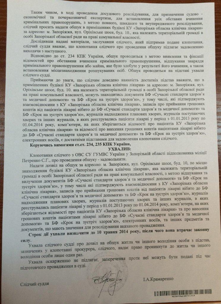 745x1024x4.-uhvala-suda2-745x1024.jpeg.pagespeed.ic.3v9sb3zOAK