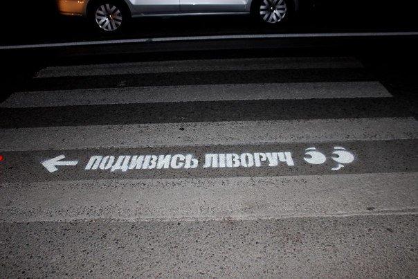 У Львові біля пішохідних переходів намалювали смайлики та стрілочки (ФОТО), фото-4