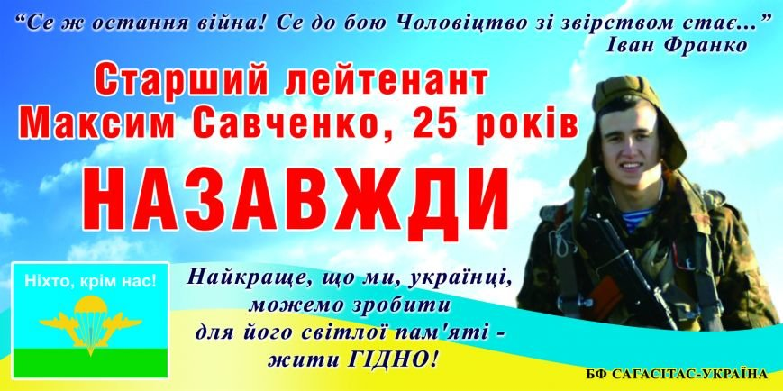 борд Савченко_1