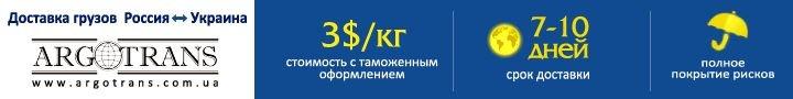 Доставка грузов Россия Украина
