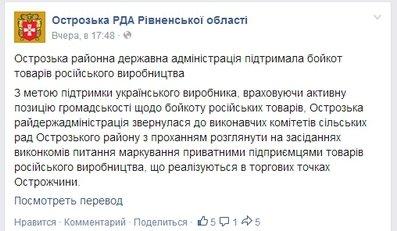 Райдержадміністрація на Рівненщині підтримала бойкот російських товарів, фото-1
