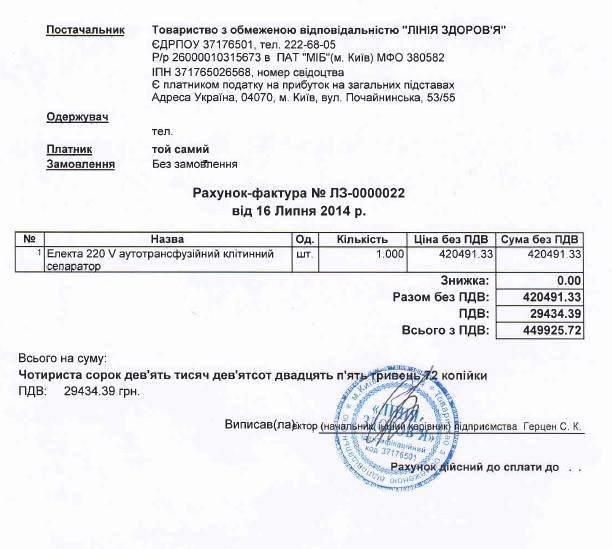 У Львові збирають гроші для апарату, який очистить кров військових від «терористичного бруду» (ФОТО), фото-3