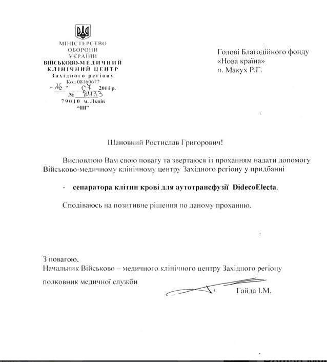 У Львові збирають гроші для апарату, який очистить кров військових від «терористичного бруду» (ФОТО), фото-4
