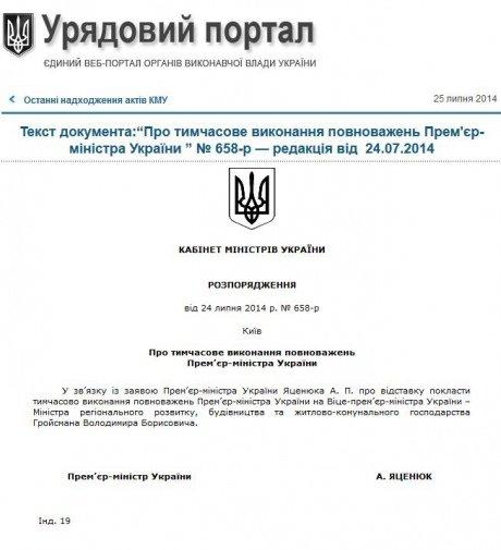 Яценюк вместо себя назначил Гройсмана, фото-1