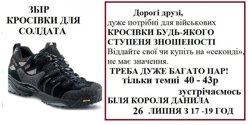 Сьогодні у Львові збиратимуть кросівки для солдат, які служать в АТО, фото-1