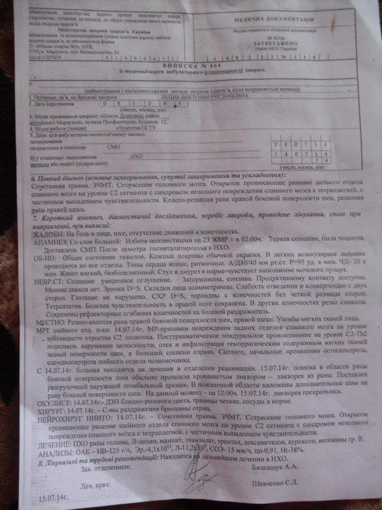 В Мариуполе просят помочь парализованной девушке, избитой человеком в комуфляжной маске (ФОТО), фото-3