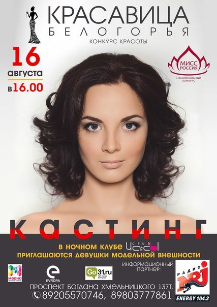 Белгородок приглашают на кастинг конкурса «Красавица Белогорья», фото-1