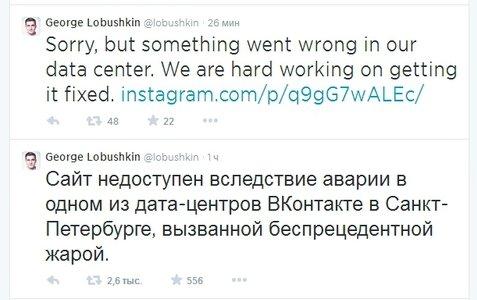 Соцмережа «Вконтакте» дала збій, фото-2