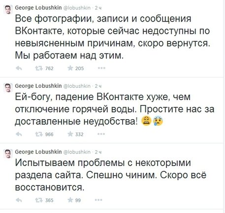 Соцмережа «Вконтакте» дала збій, фото-1