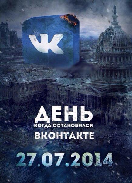Мариупольцы сегодня вечером остались без социальной сети «Вконтакте», фото-1