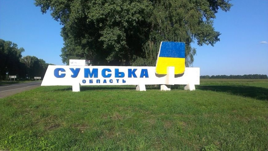 Флаг УПА закрасили, вернув придорожному знаку на въезде в Сумскую область прежний вид (ФОТО), фото-1