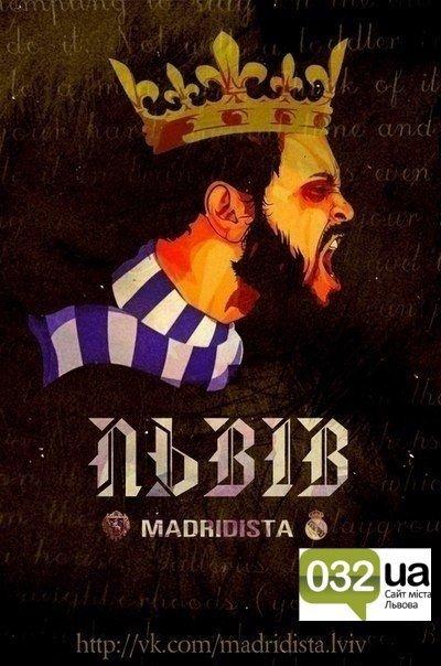 У Львові відбудеться міні-футбольний турнір «Madridista Cup», фото-1