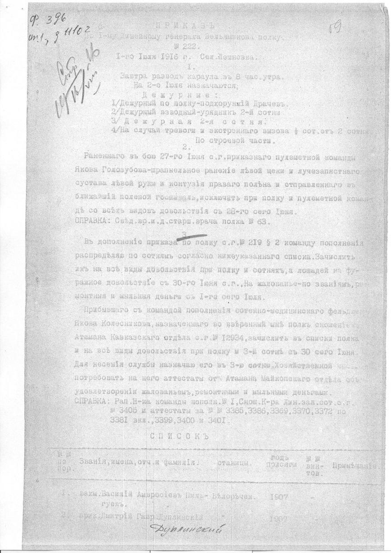 Ф.396, оп.1, д.11101, л.59