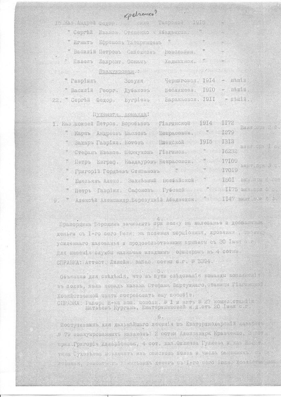 Ф.396, оп.1, д.11101, л.60об