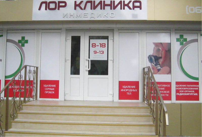 _klinika_zaporoje_140619203927