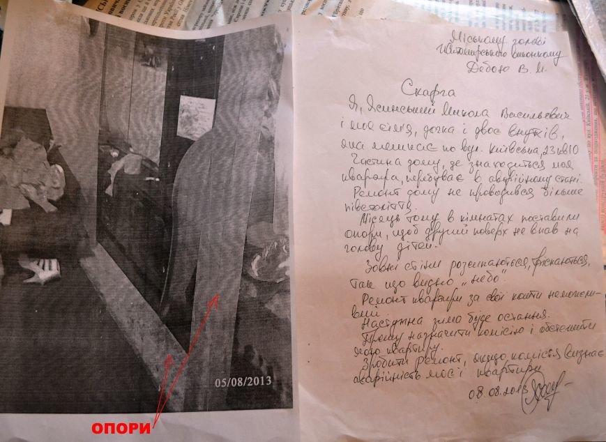 Опора (Київська, 23)