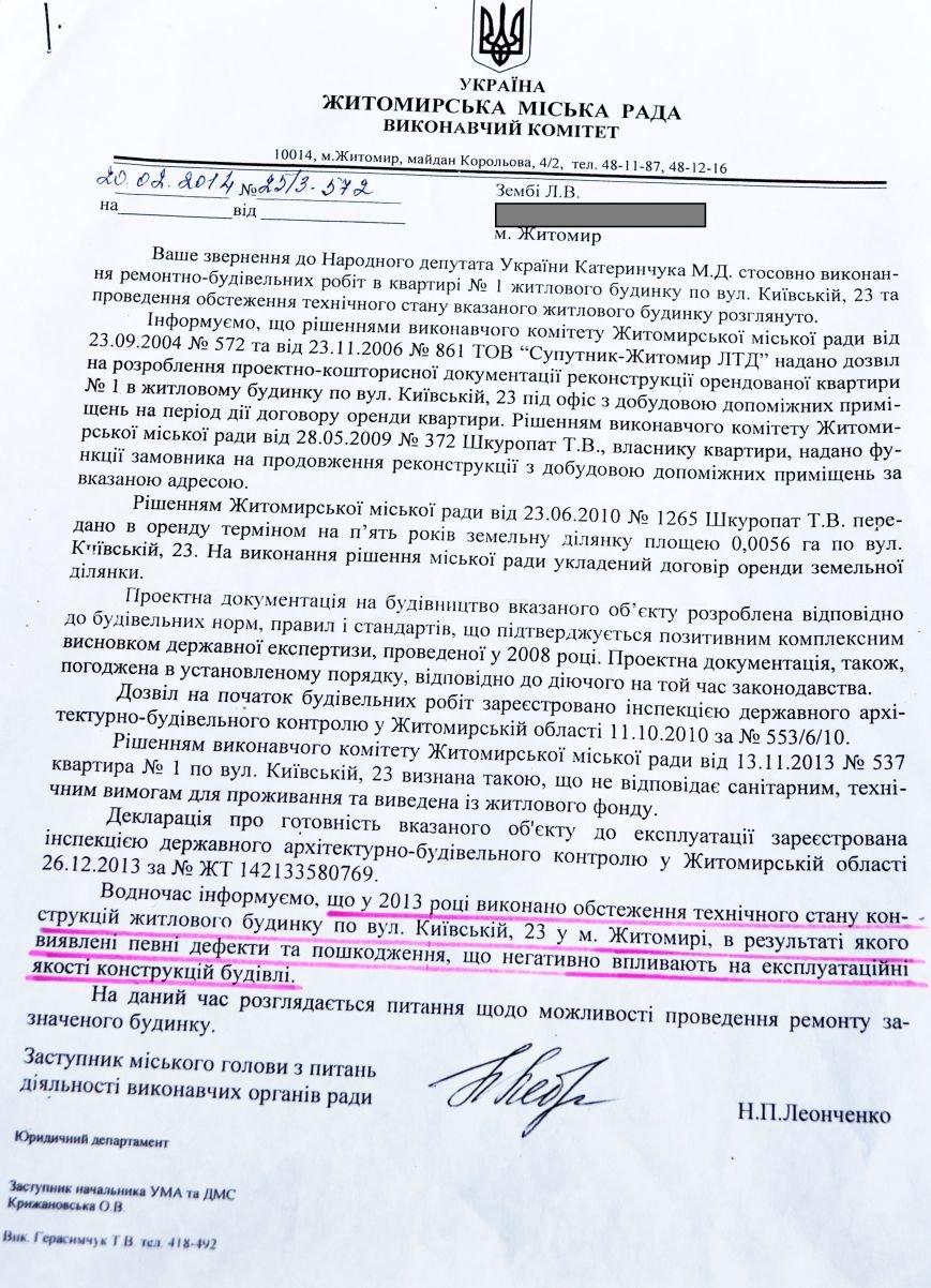 Відповідь Леонченко