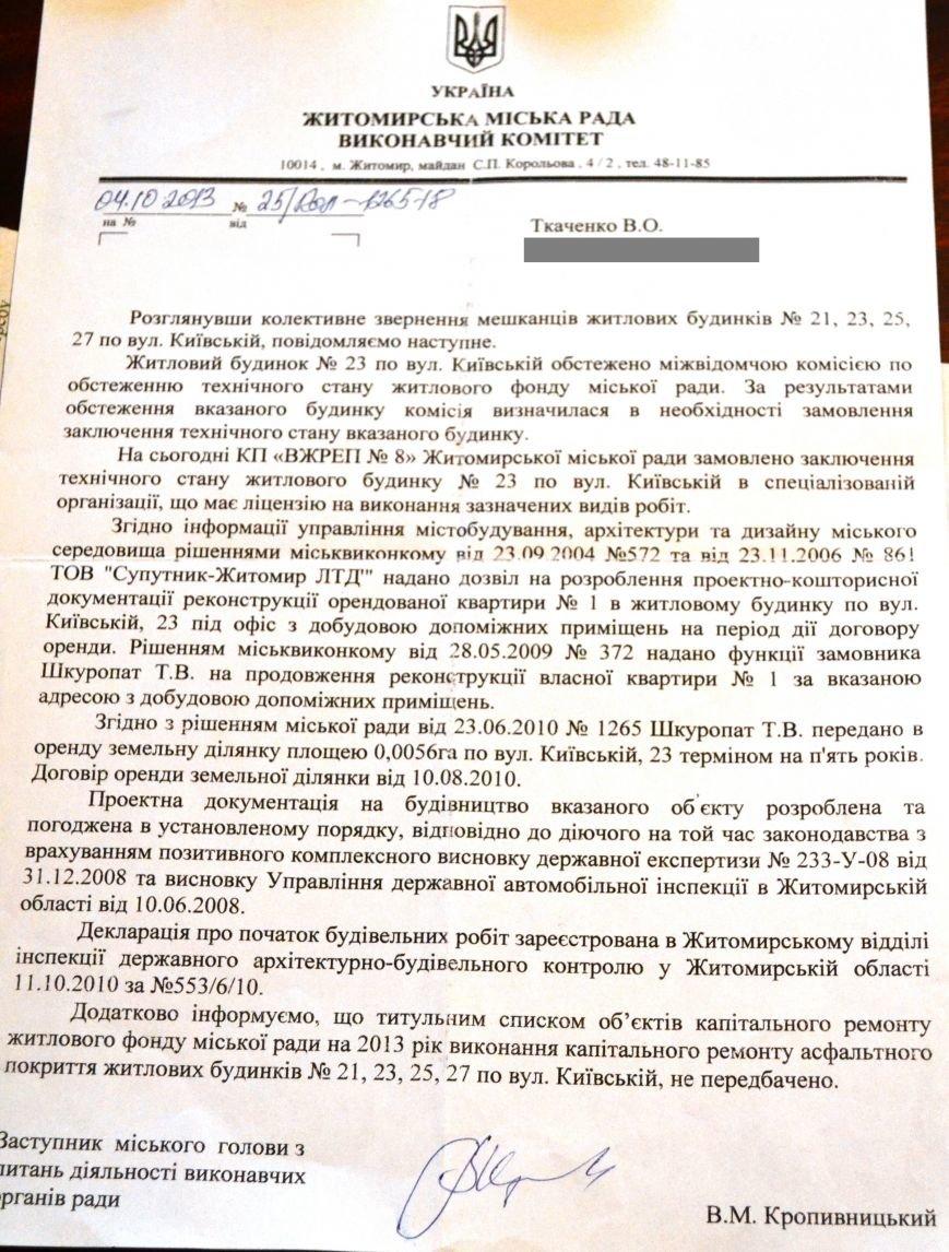 відповідь Кропивницького