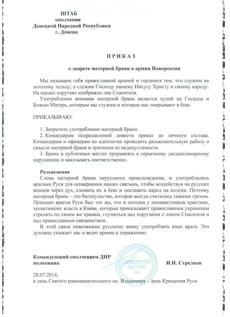 Prikaz-strelkov-bran-28-07-2014-744x1024
