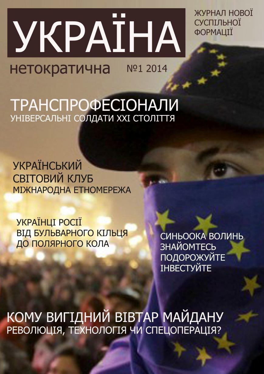 Україна нетократична