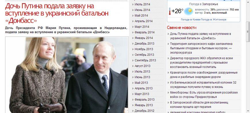 ФОТОФАКТ: В запорожские СМИ просочилась фейковая новость о дочери Путина, фото-1