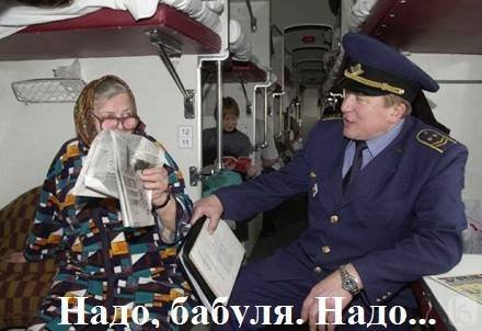 Інтернет вибухнув фотожабами на тему «Знімають з поїзда та відправляють у Нацгвардію» (ФОТО), фото-30