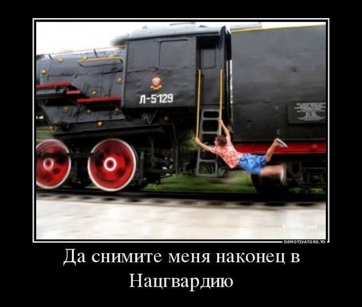 Інтернет вибухнув фотожабами на тему «Знімають з поїзда та відправляють у Нацгвардію» (ФОТО), фото-25